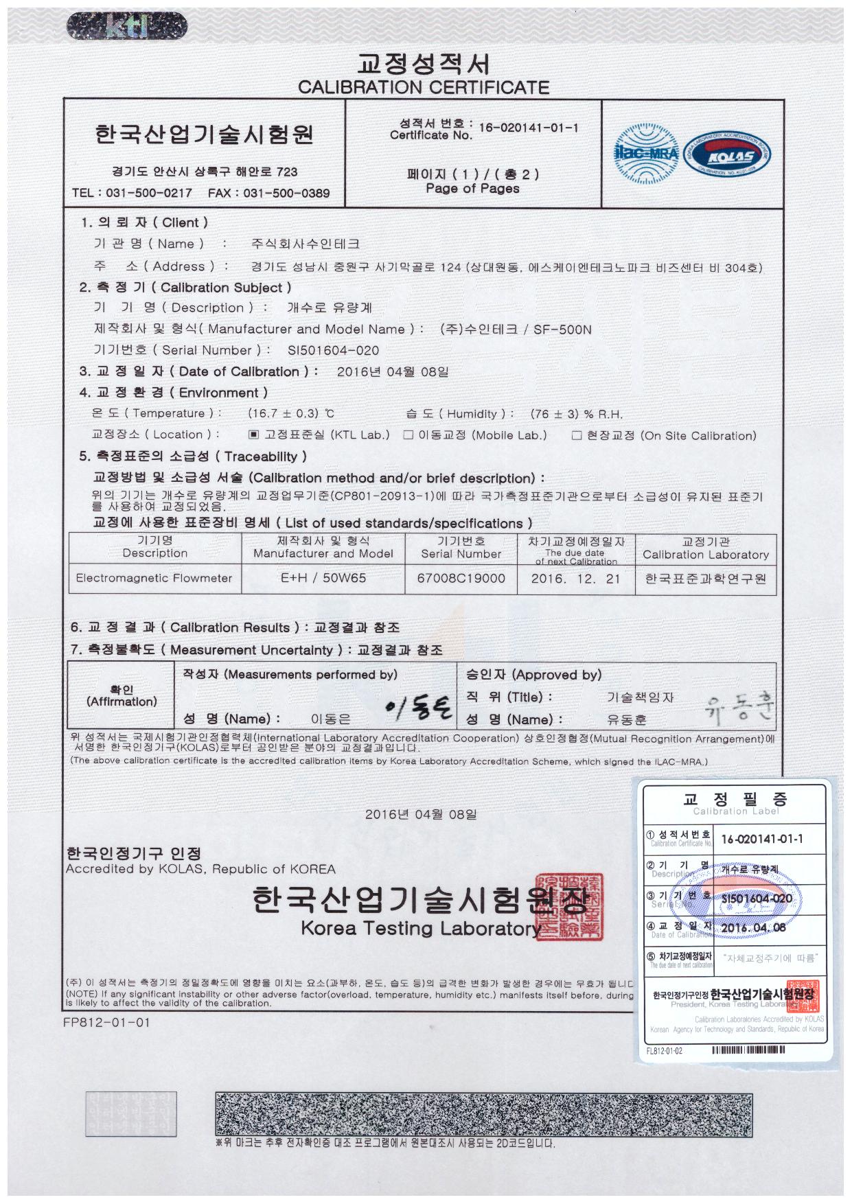 교정성적서2(SF-500N) (2)